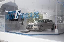 BMW Mission i 探境未然之旅 探访美丽羊城——广州站