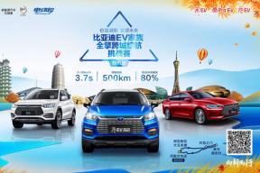 比亚迪EV家族全擎跨城续航挑战赛-郑州站,火热招募中!