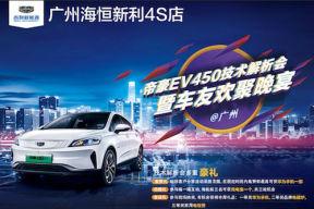 帝豪EV450技术解析会暨车友欢聚晚宴广州站