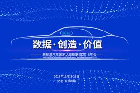 5大亮点抢先看,新能源汽车国家大数据联盟2018年会即将举行