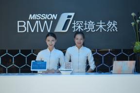 高性能新能源车型体验之旅 BMW Mission i探境未然活动驾临鹏城