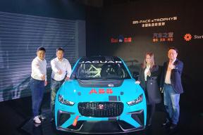 捷豹启动I-PACE eTrophy杯纯电动车锦标赛 纯电赛车首次亮相中国