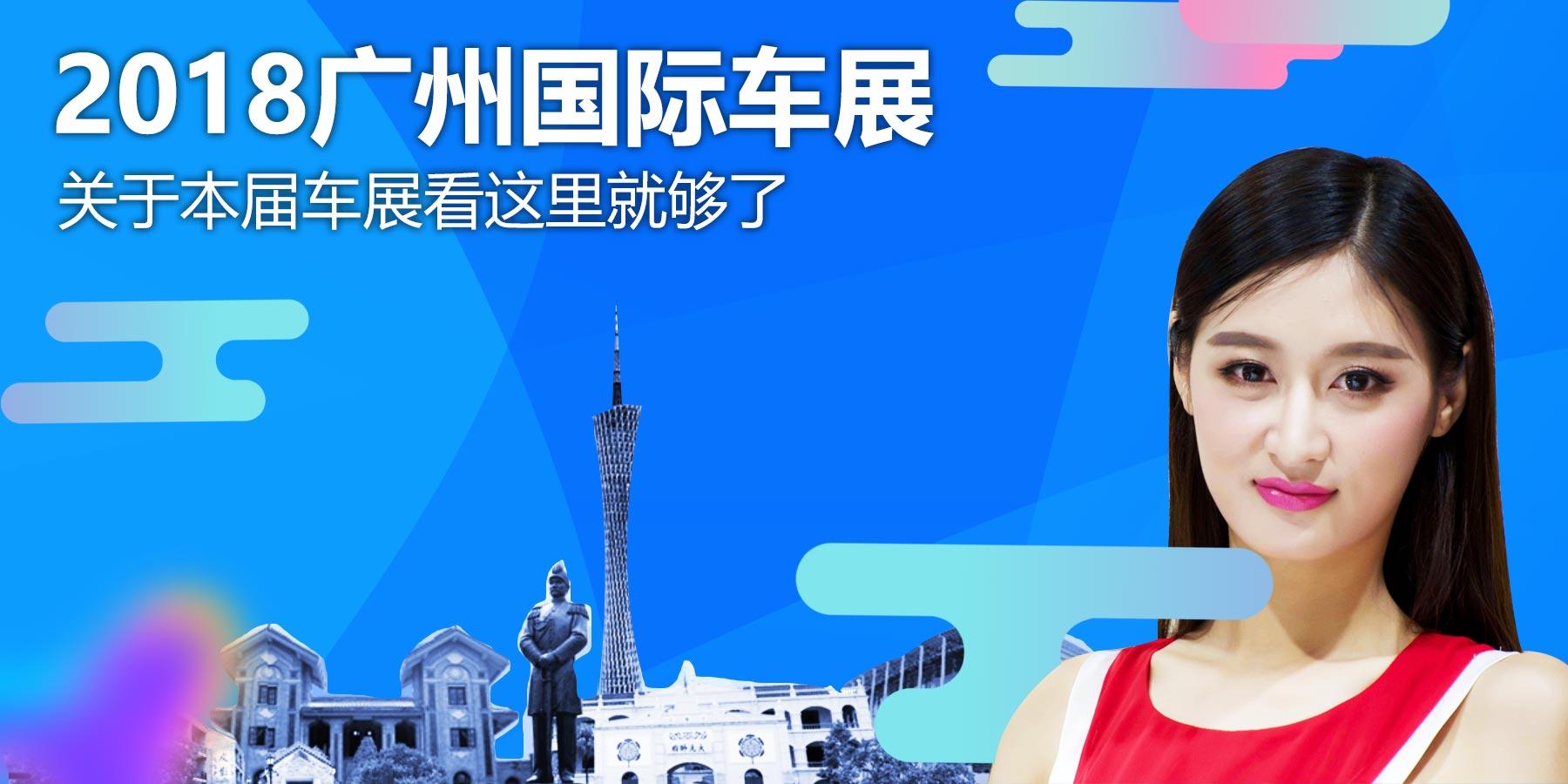 2018广州车展专题页
