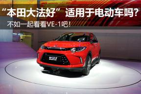 """""""本田大法好""""还适用于电动车吗?"""