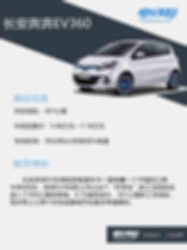 奔奔EV360