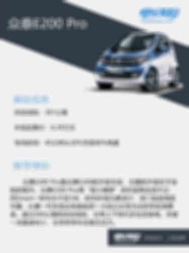众泰E200