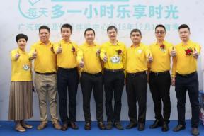 """乐享""""新""""动空间 广汽新能源广州信行体验中心正式开业"""