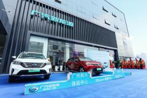 乐享枫之谷写意生活 广汽新能源广州枫兴体验中心首秀