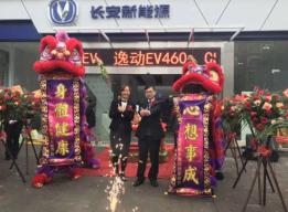 长安新能源广州明煊体验店  盛大开业