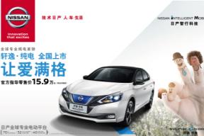 东风日产华南区&电动邦感恩购车回馈活动正式开启