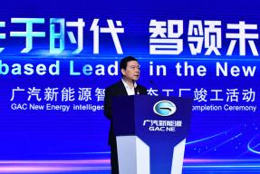 广汽新能源智能生态工厂正式竣工