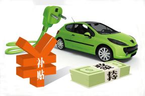新能源车企抢收押金锁销量,2019年补贴或再降30%