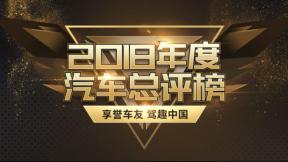 享誉车友 驾趣中国 2018年度车评选完美收官,木仓科技揭晓多项车市大奖