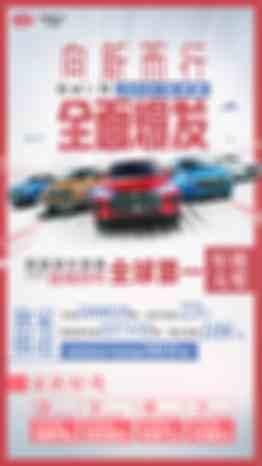 0108-广东站试驾会通稿1111