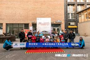 """帝豪GSe""""陶冶型动"""",与艺术一起探寻生活之美@北京"""