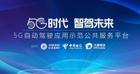 5G不远了!国内首个5G自动驾驶应用服务平台在重庆正式启动