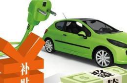 新能源汽车补贴是不是越来越低, 新能源汽车补贴下降的原因