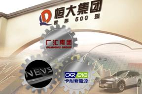 10.6亿元入股动力电池企业,恒大在造车领域再次布局