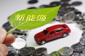 工商联汽车商会:新能源汽车补贴降低需要循序渐进