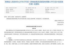 湖南省出台新政策,大力新能源城市配送车辆