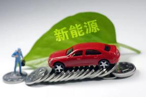 工商联呼吁:支持民营企业发展应尽快落实新能源汽车地方补贴