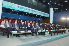 """""""中国新能源汽车评价规程""""体系框架今日在京发布"""