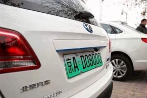 这54000个指标中有你的吗?北京新能源指标今天终于放出