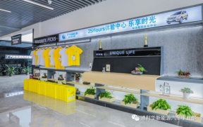 深圳通利华集团携手广汽新能源,共赢发展
