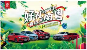 3月24日上汽名爵厂家春季联动团购会与您相约深圳帝国
