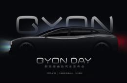 造车新势力GYON,将在上海车展发布旗下首款新高端纯电动车型