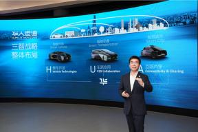 主打车路协同,改变未来出行,华人运通发布Concept-U 概念车