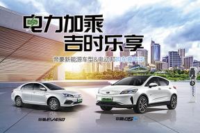 """这个周末,一起相约""""帝豪新能源车型&电动邦购车嘉年华"""""""