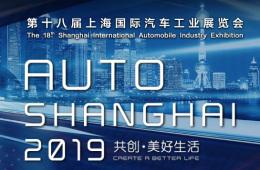 表面的风光与暗潮的涌动——2019上海车展新能源车7大观察