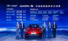"""""""中高级智能轿车引领者""""广汽新能源Aion S正式上市 售13.98万元起"""