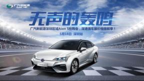 广汽新能源深圳区域Aion S抢购会,车展提前享!
