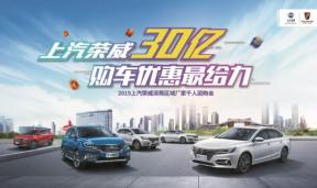 【深圳深国威】号外、号外,荣威2019年度重磅团购会展前来袭!