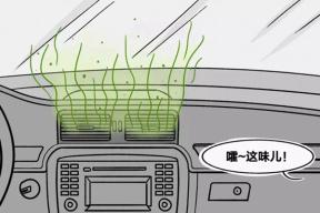 全国一秒入夏!汽车空调有异味这样解决