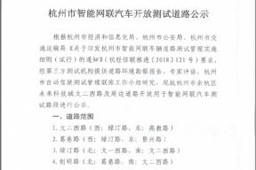 杭州无人驾驶汽车测试区域公示  五家企业获得测试牌照
