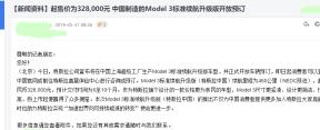 说好了 32.8 万的国产 Model 3,买到最后居然多花 了10万?
