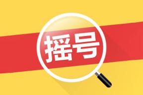 广州与深圳增加小客车指标额度,广州增加 10 万个,深圳增加 8 万个