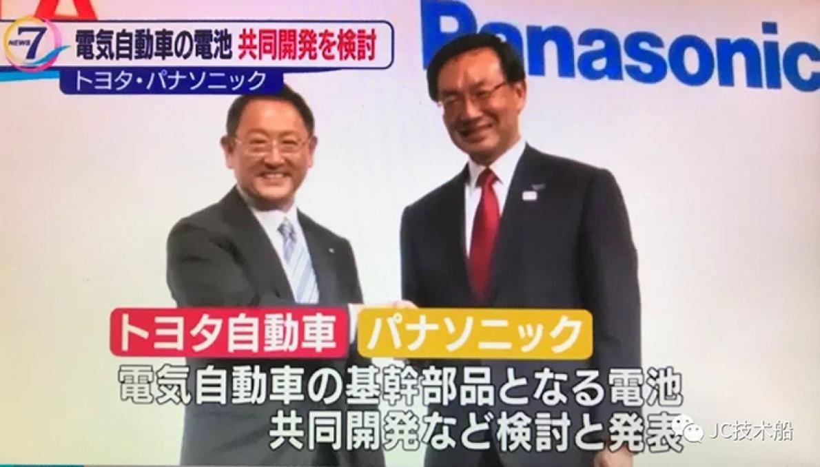 丰田称将与宁德时代/比亚迪/东芝等合作