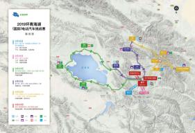 我们准备好了 第六届环青海湖电动汽车挑战赛蓄势待发!