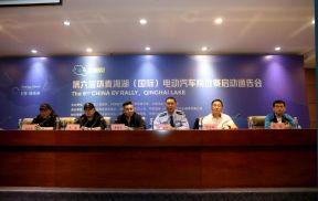 第六届环青海湖(国际)电动汽车挑战赛启动通告会 各项保障工作准备就绪