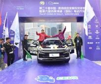 黄小蕾 潘晓婷等众明星助力第六届环青海湖电动汽车挑战赛发车仪式