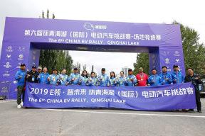 第六届环青海湖(国际)电动汽车挑战赛场地竞速赛 杨凌两夺明星杯