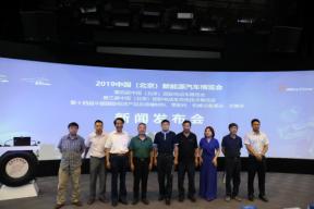 2019 中国(北京)新能源汽车博览会 将于7月6日在国家会议中心盛大开幕