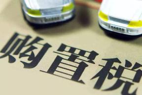 确认了!财政部公布新能源汽车继续免征购置税