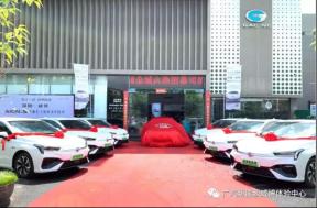 【深圳威博】先人一步 创享科技-广汽新能源Aion S首批车主交车仪式!