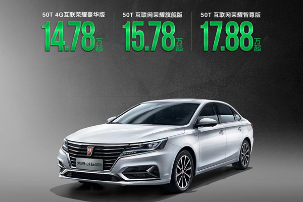 补贴后售价 14.78 万元起,换装 1.5T 四缸发动机,2019 款荣威ei6 PLUS 上市