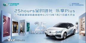 广汽新能源深圳深标嘉体验中心7月21盛大开业
